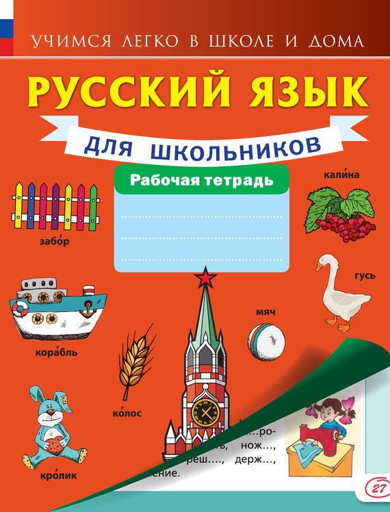 Отсутствует Русский язык для школьников. Рабочая тетрадь школа грамоты пособие для младших школьников