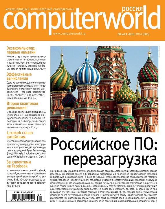 Журнал Computerworld Россия №07/2016