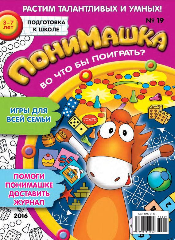 Открытые системы ПониМашка. Развлекательно-развивающий журнал. №19/2016 обучающие мультфильмы для детей где