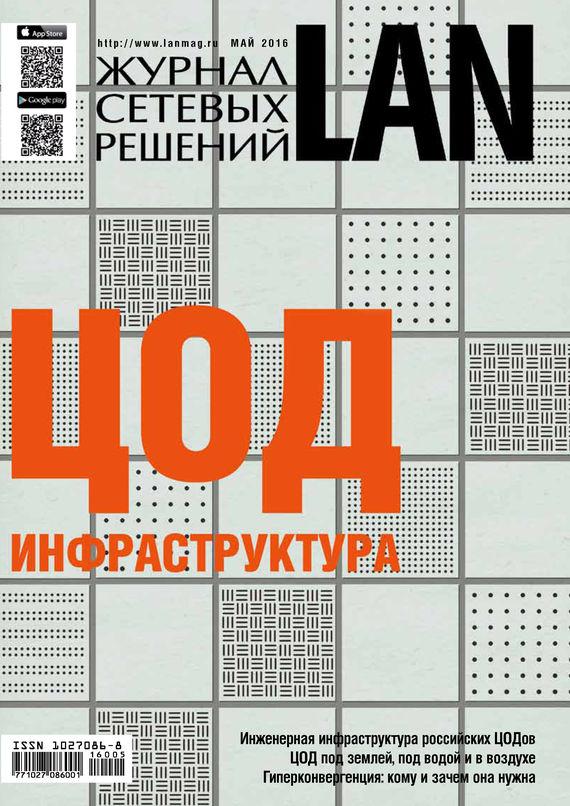 Открытые системы Журнал сетевых решений / LAN №05/2016 встраиваемая электрическая варочная панель teka irc 9430 ks