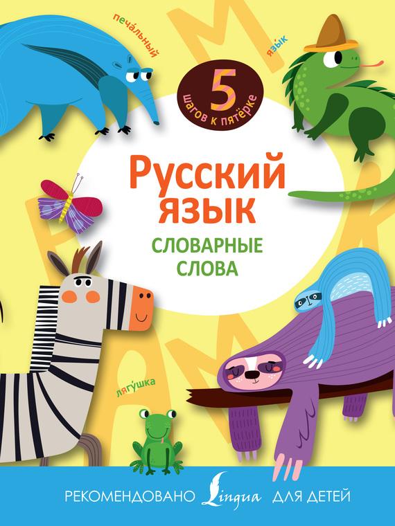 Отсутствует Русский язык. Словарные слова первый шаг к школе