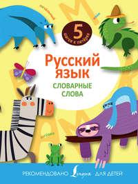 Отсутствует - Русский язык. Словарные слова