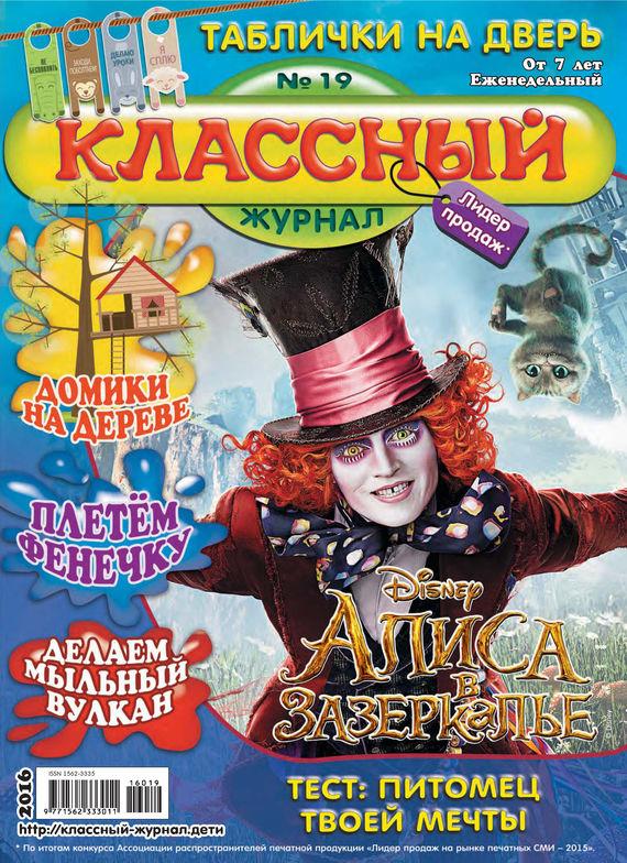 Классный журнал №19/2016