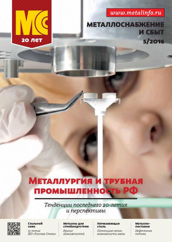 Отсутствует Металлоснабжение и сбыт №05/2016 металлопрокат