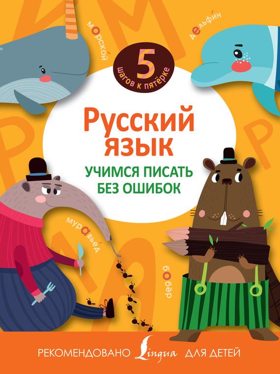 Отсутствует Русский язык. Учимся писать без ошибок первый шаг к школе