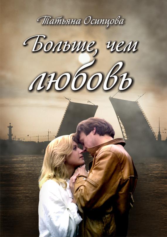 Татьяна Осипцова бесплатно