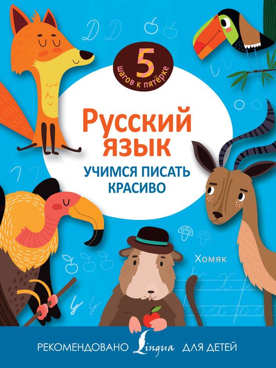 Отсутствует. Русский язык. Учимся писать красиво