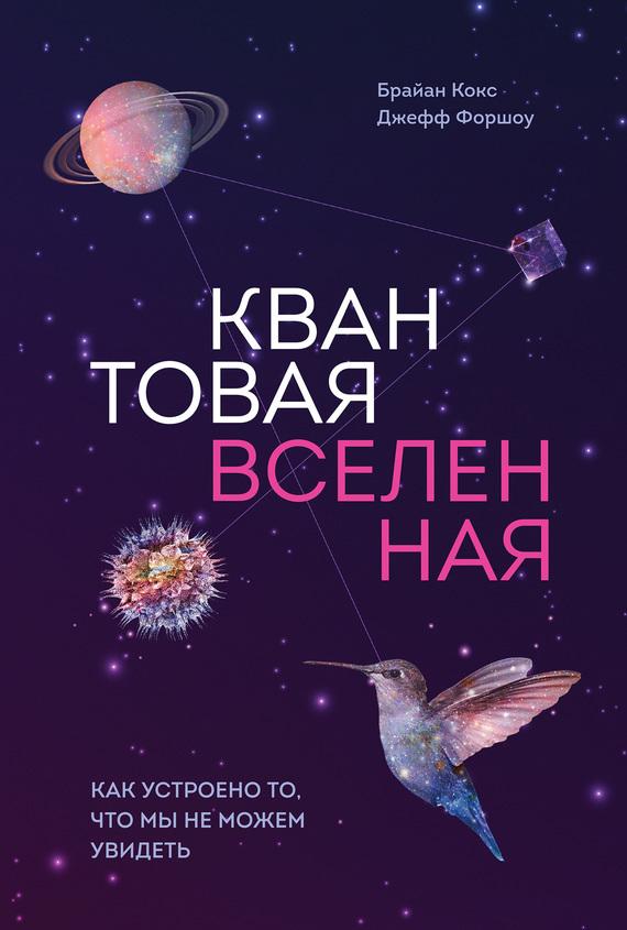 Обложка книги Квантовая вселенная. Как устроено то, что мы не можем увидеть, автор Кокс, Брайан