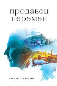 Сумароков, Максим  - Продавец перемен