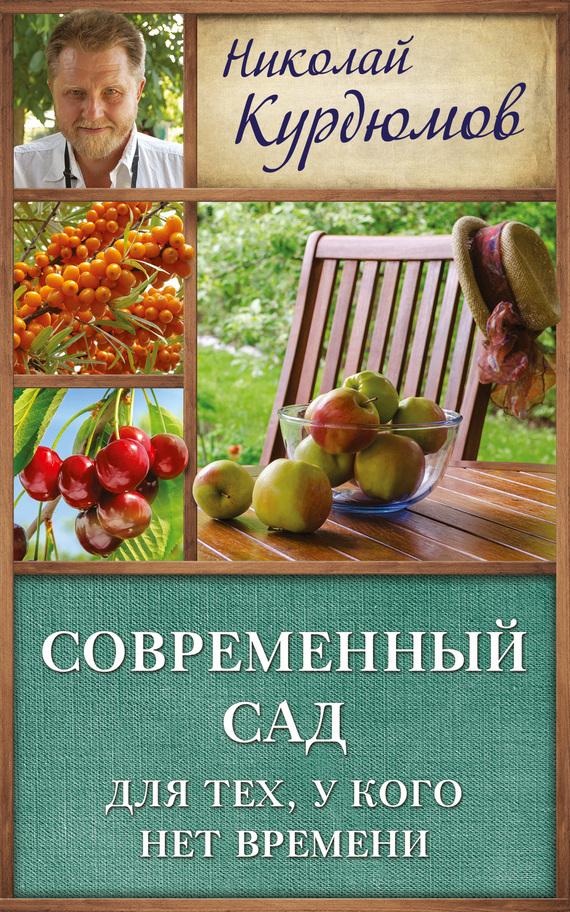 Николай Курдюмов Современный сад для тех, у кого нет времени курдюмов н как прививать деревья по умному