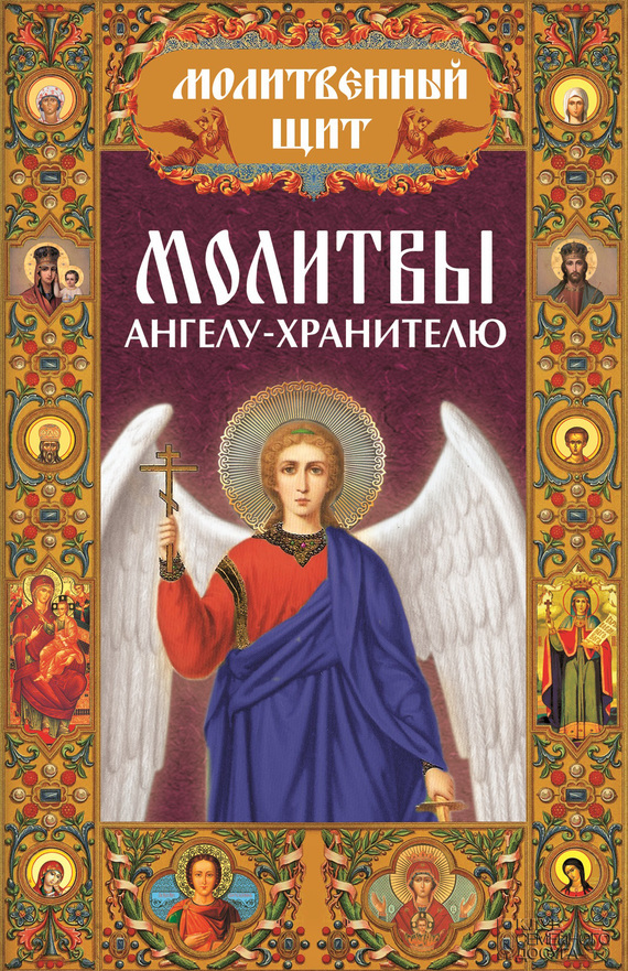 Отсутствует Молитвы ангелу-хранителю