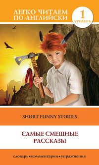 Генри, О.  - Short Funny Stories / Самые смешные рассказы