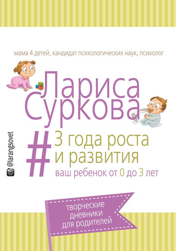Лариса Суркова 3 года роста и развития. Ваш ребенок от 0 до 3 лет