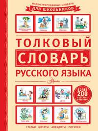 - Толковый словарь русского языка