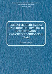 - Общественный запрос на социолого-правовые исследования и обучение социологии права