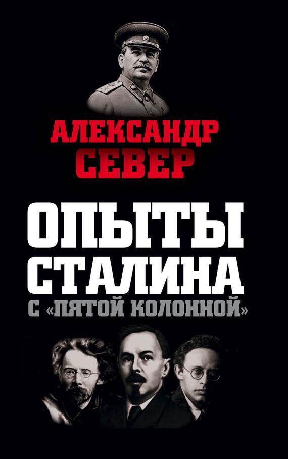 Александр Север Опыты Сталина с «пятой колонной» александр север опыты сталина с пятой колонной