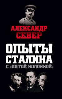 Север, Александр  - Опыты Сталина с «пятой колонной»
