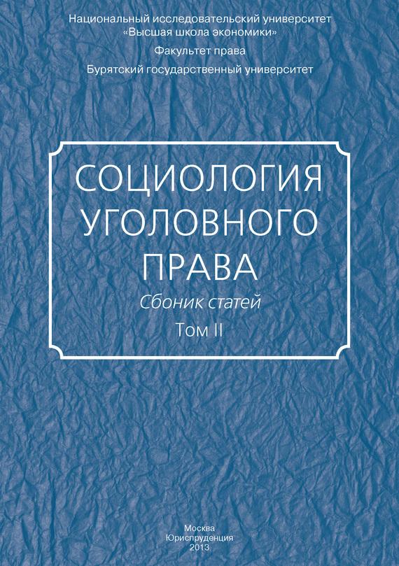 Сборник статей Социология уголовного права. Сборник статей. Том II