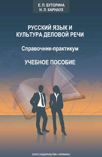 Карнаух, Н. Л.  - Русский язык и культура деловой речи. Справочник-практикум