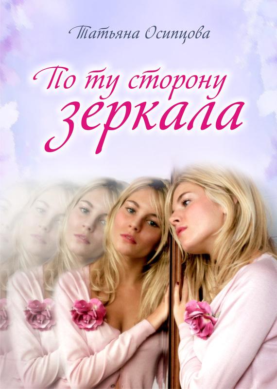 Татьяна Осипцова - По ту сторону зеркала