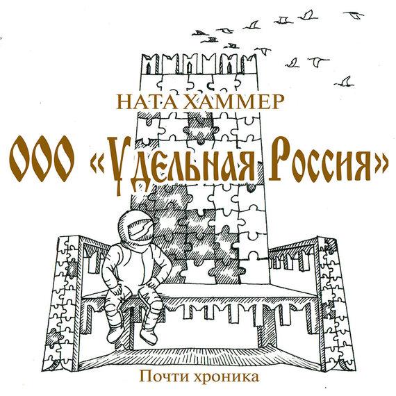 Ната Хаммер ООО «Удельная Россия»