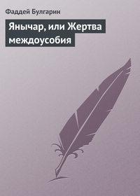 - Янычар, или Жертва междоусобия