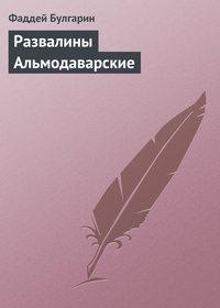 Булгарин, Фаддей  - Развалины Альмодаварские