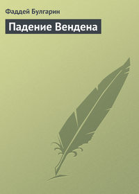 Булгарин, Фаддей  - Падение Вендена