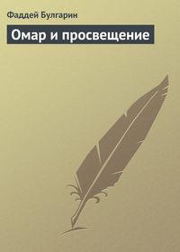 Булгарин, Фаддей  - Омар и просвещение
