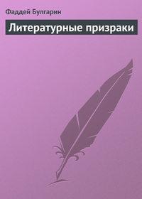 Булгарин, Фаддей  - Литературные призраки