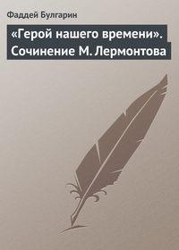 Булгарин, Фаддей  - «Герой нашего времени». Сочинение М.Лермонтова