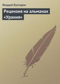 Булгарин, Фаддей  - Рецензия наальманах «Урания»