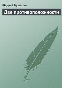 Булгарин, Фаддей  - Две противоположности