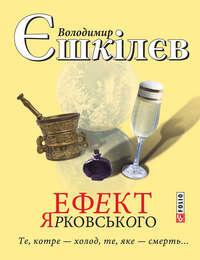 Єшкілєв, Володимир  - Ефект Ярковського. Те, котре – холод, те, яке – смерть…