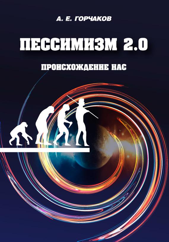 Александр Горчаков Пессимизм 2.0 Происхождение нас стивен а почему мы думаем то что мы думаем