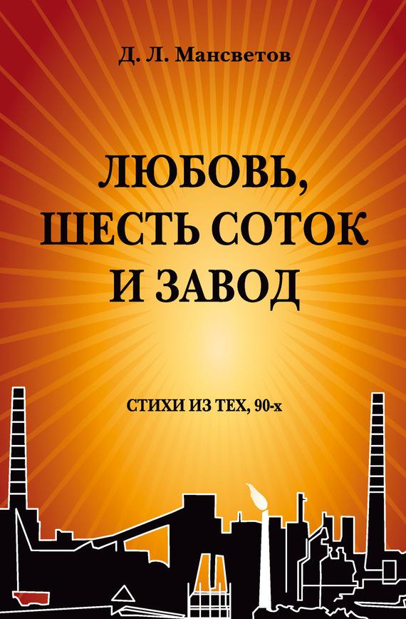 занимательное описание в книге Дмитрий Мансветов