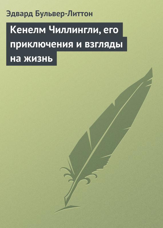 полная книга Эдвард Бульвер-Литтон бесплатно скачивать