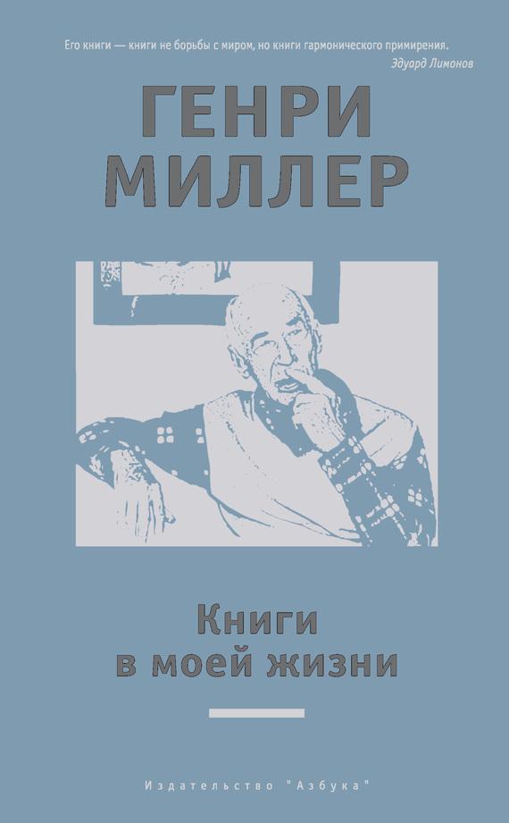 Обложка книги Книги в моей жизни (сборник), автор Миллер, Генри
