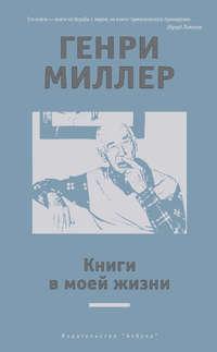 Миллер, Генри  - Книги в моей жизни (сборник)
