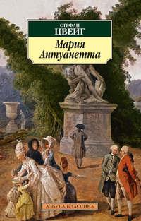 Цвейг, Стефан - Мария Антуанетта