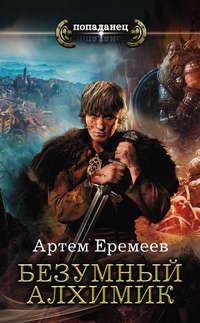 Еремеев, Артем  - Безумный алхимик