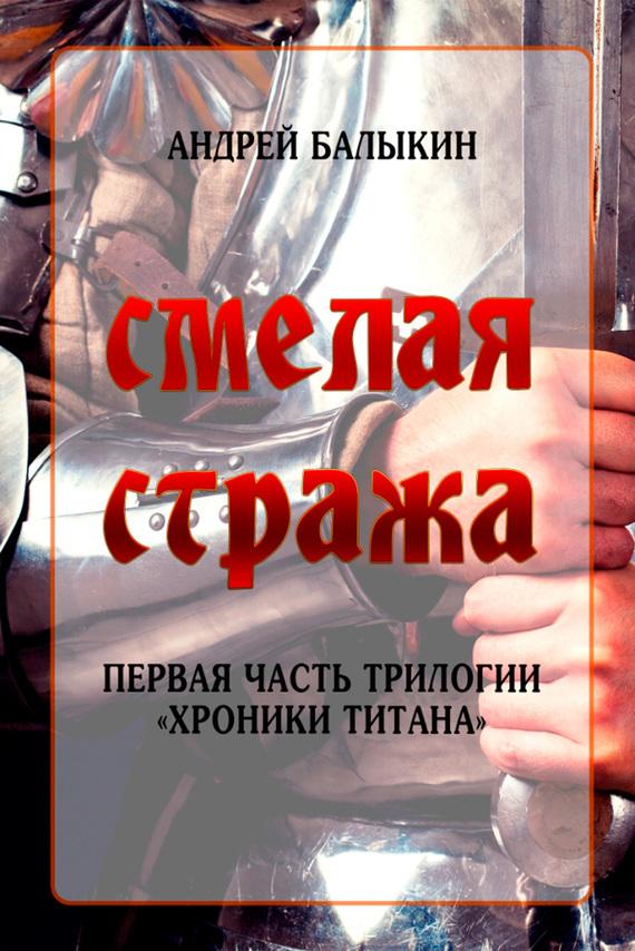 Андрей Балыкин бесплатно
