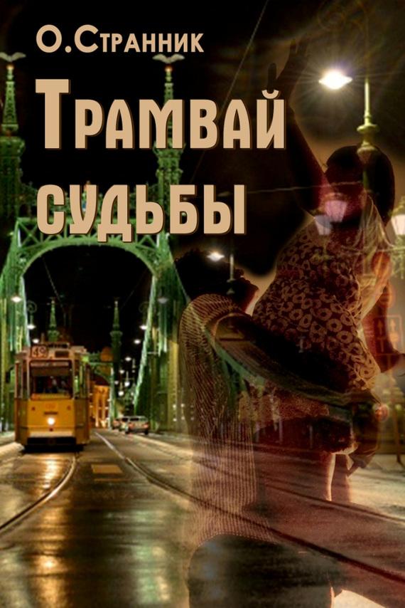 Скачать Трамвай судьбы бесплатно О. Странник
