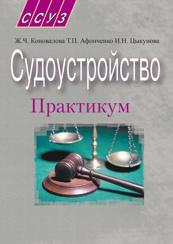Жанна Коновалова Судоустройство. Практикум