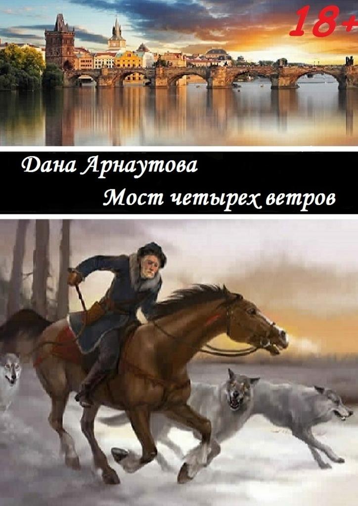 Дана Арнаутова - Мост четырех ветров. сборник рассказов