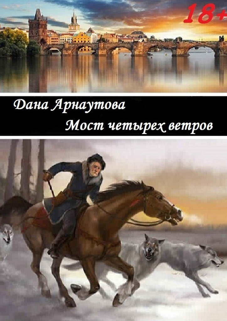 Дана Арнаутова бесплатно