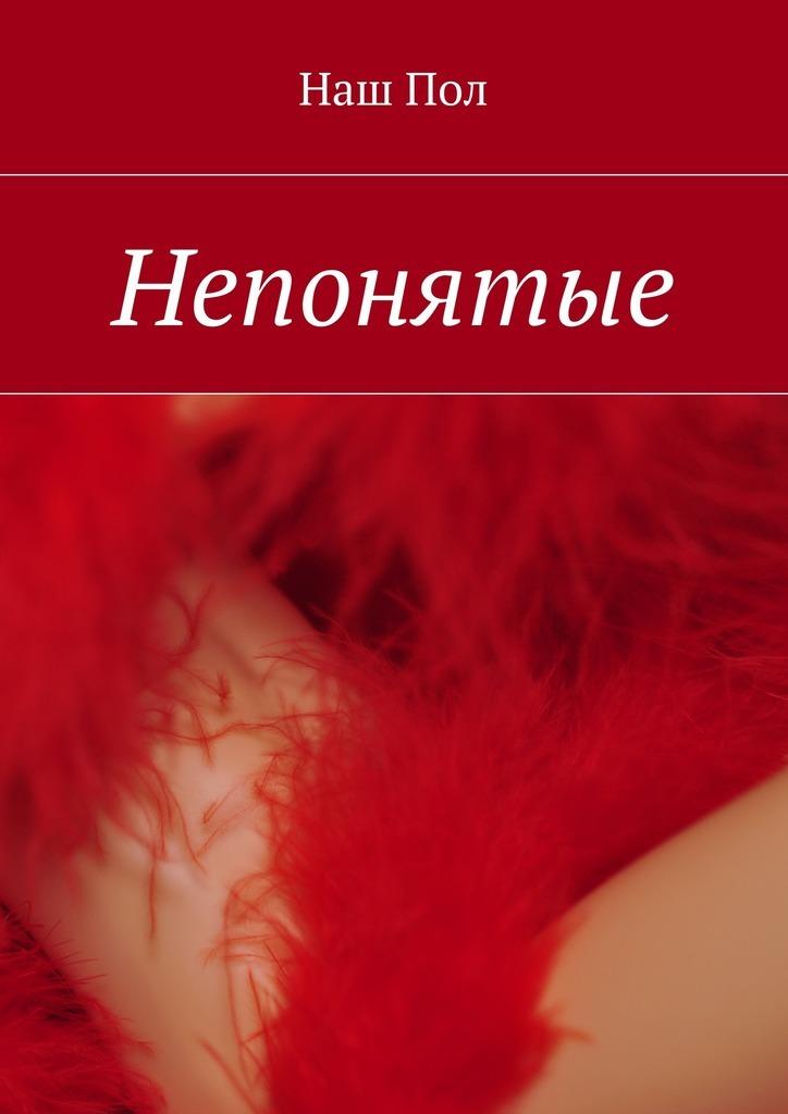 необычный интригующее повествование раскрывается романтически и возвышенно