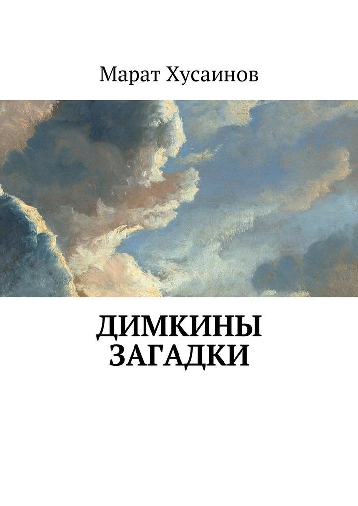 Марат Фаритович Хусаинов Димкины загадки