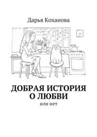 Дарья Евгеньевна Коханова - Добрая история олюбви. илинет