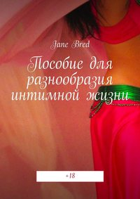 Bred, Jane  - Пособие для разнообразия интимной жизни. +18